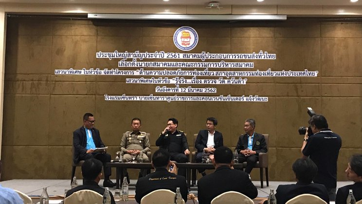 Bus Thai Annual Meeting